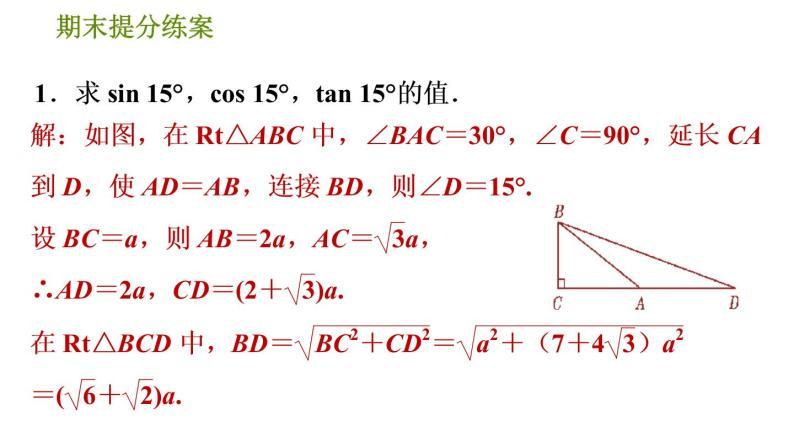 人教版數學九年級下冊  4.2  《巧用構造法求五種特殊角的三角函數值》訓練課件(含答案)03