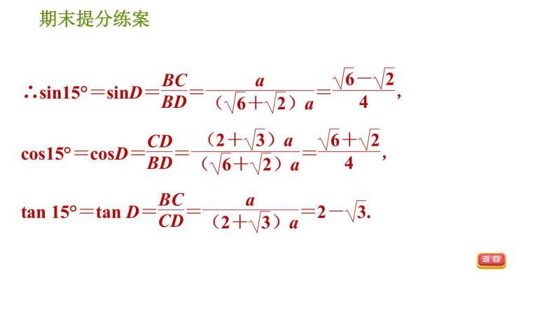 人教版數學九年級下冊  4.2  《巧用構造法求五種特殊角的三角函數值》訓練課件(含答案)04