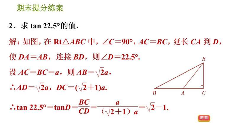 人教版數學九年級下冊  4.2  《巧用構造法求五種特殊角的三角函數值》訓練課件(含答案)05