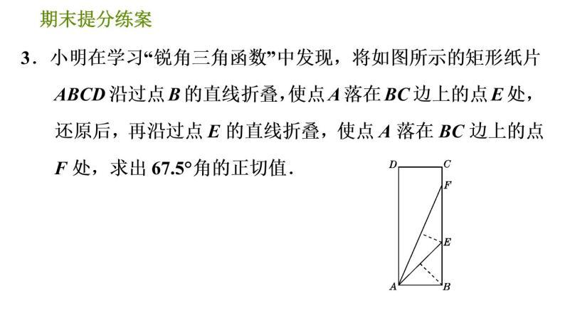 人教版數學九年級下冊  4.2  《巧用構造法求五種特殊角的三角函數值》訓練課件(含答案)06