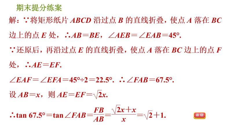 人教版數學九年級下冊  4.2  《巧用構造法求五種特殊角的三角函數值》訓練課件(含答案)07