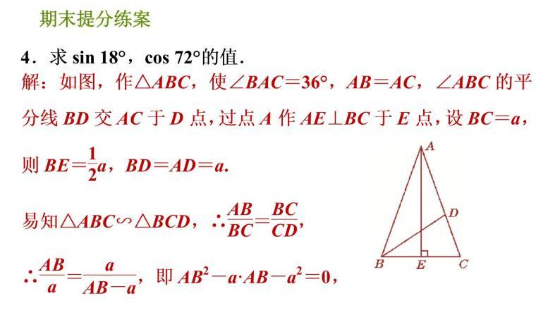 人教版數學九年級下冊  4.2  《巧用構造法求五種特殊角的三角函數值》訓練課件(含答案)08