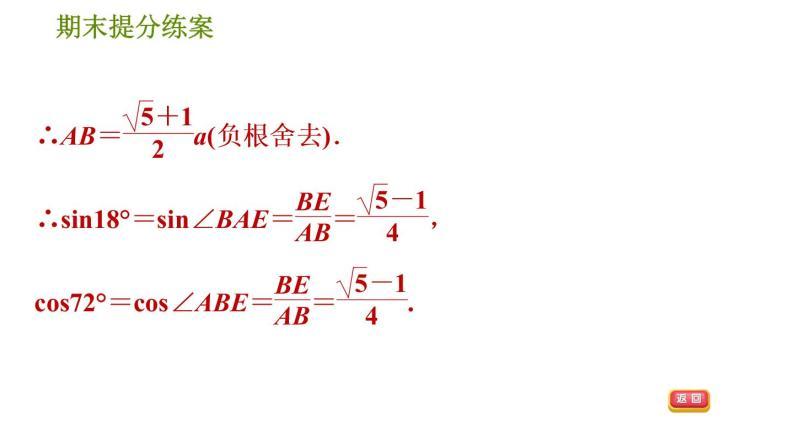 人教版數學九年級下冊  4.2  《巧用構造法求五種特殊角的三角函數值》訓練課件(含答案)09