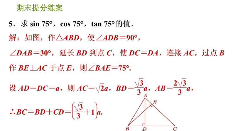 人教版數學九年級下冊  4.2  《巧用構造法求五種特殊角的三角函數值》訓練課件(含答案)010