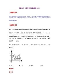 專題69  綜合運用類問題(1)-2021年中考數學二輪復習經典問題專題訓練