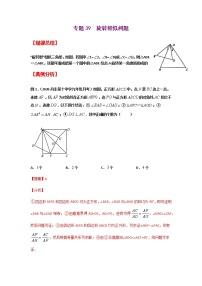 專題39  旋轉相似問題-2021年中考數學二輪復習經典問題專題訓練
