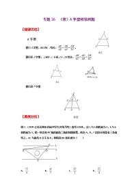 專題36  (雙)A字型相似問題-2021年中考數學二輪復習經典問題專題訓練