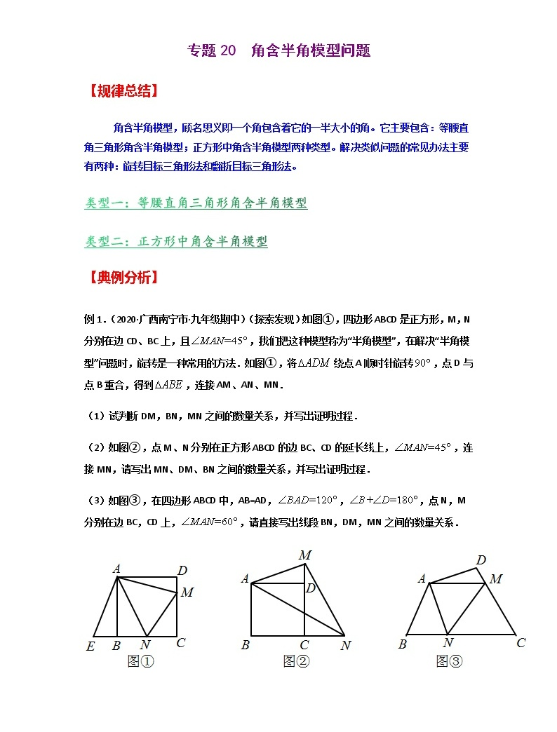 專題20  角含半角模型問題-2021年中考數學二輪復習經典問題專題訓練01