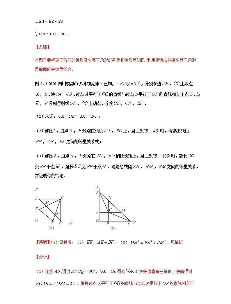 專題20  角含半角模型問題-2021年中考數學二輪復習經典問題專題訓練05