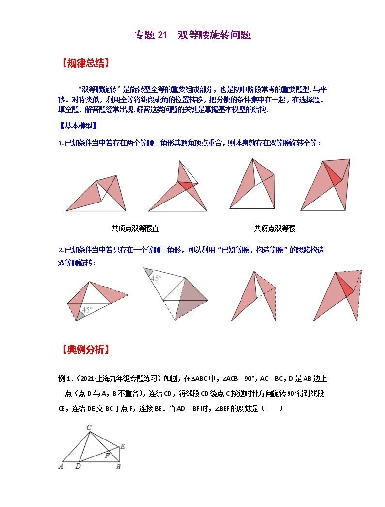 專題21  雙等腰旋轉問題-2021年中考數學二輪復習經典問題專題訓練01