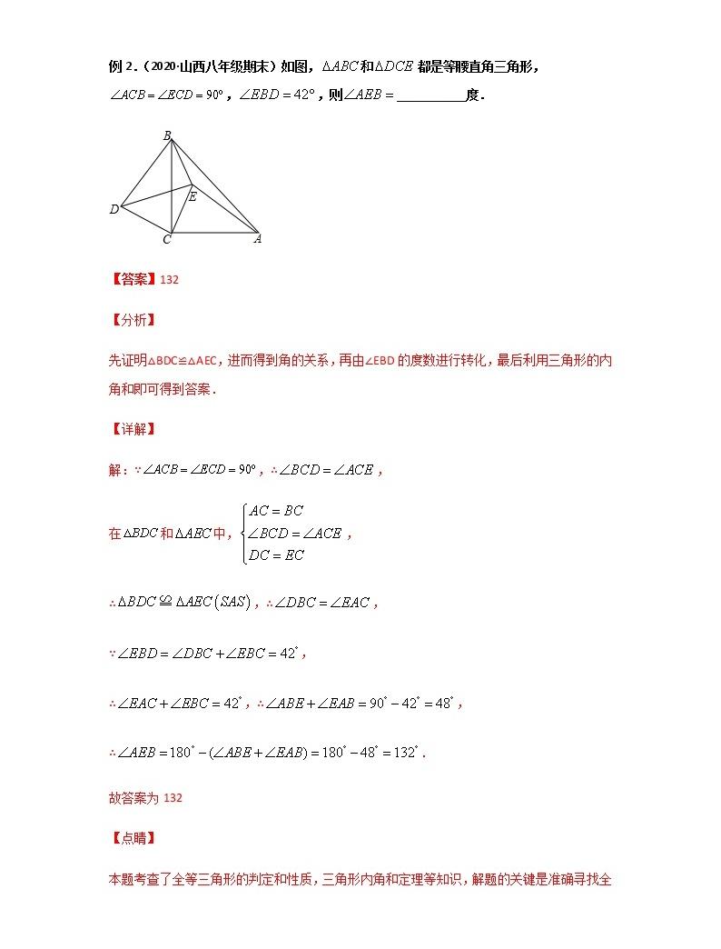 專題21  雙等腰旋轉問題-2021年中考數學二輪復習經典問題專題訓練03