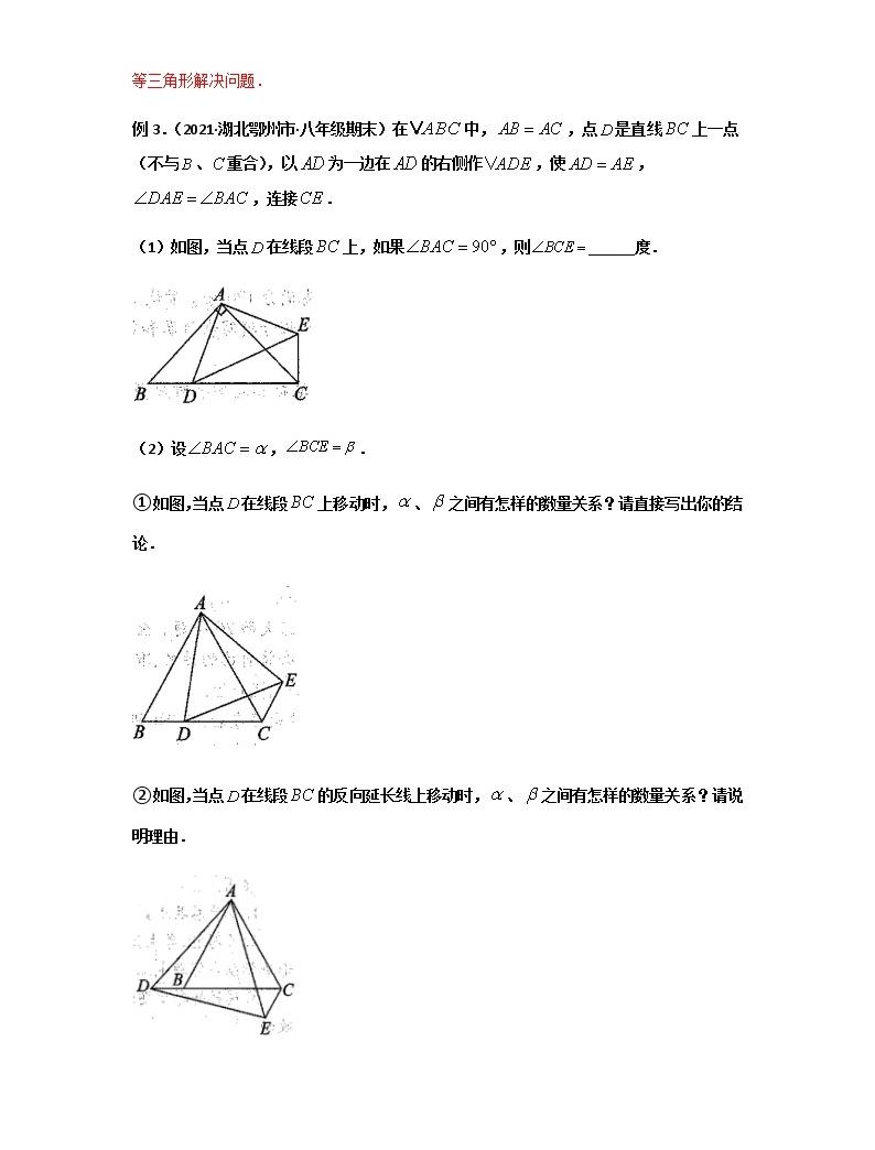 專題21  雙等腰旋轉問題-2021年中考數學二輪復習經典問題專題訓練04