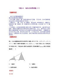 專題63  動態幾何類問題(1)-2021年中考數學二輪復習經典問題專題訓練