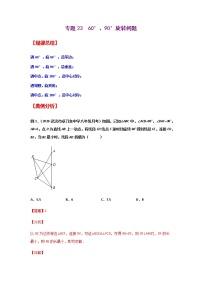 專題23  60°、90°旋轉問題-2021年中考數學二輪復習經典問題專題訓練