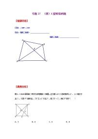 專題37  (雙)X型相似問題-2021年中考數學二輪復習經典問題專題訓練