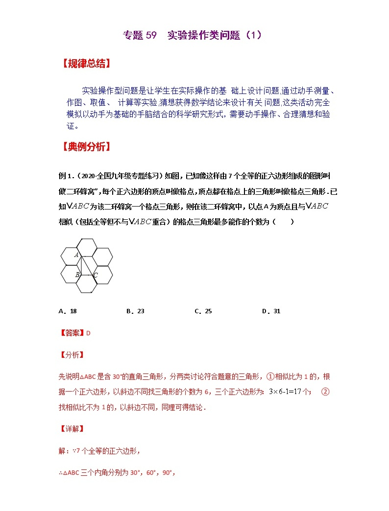 專題59  實驗操作類問題(1)-2021年中考數學二輪復習經典問題專題訓練01