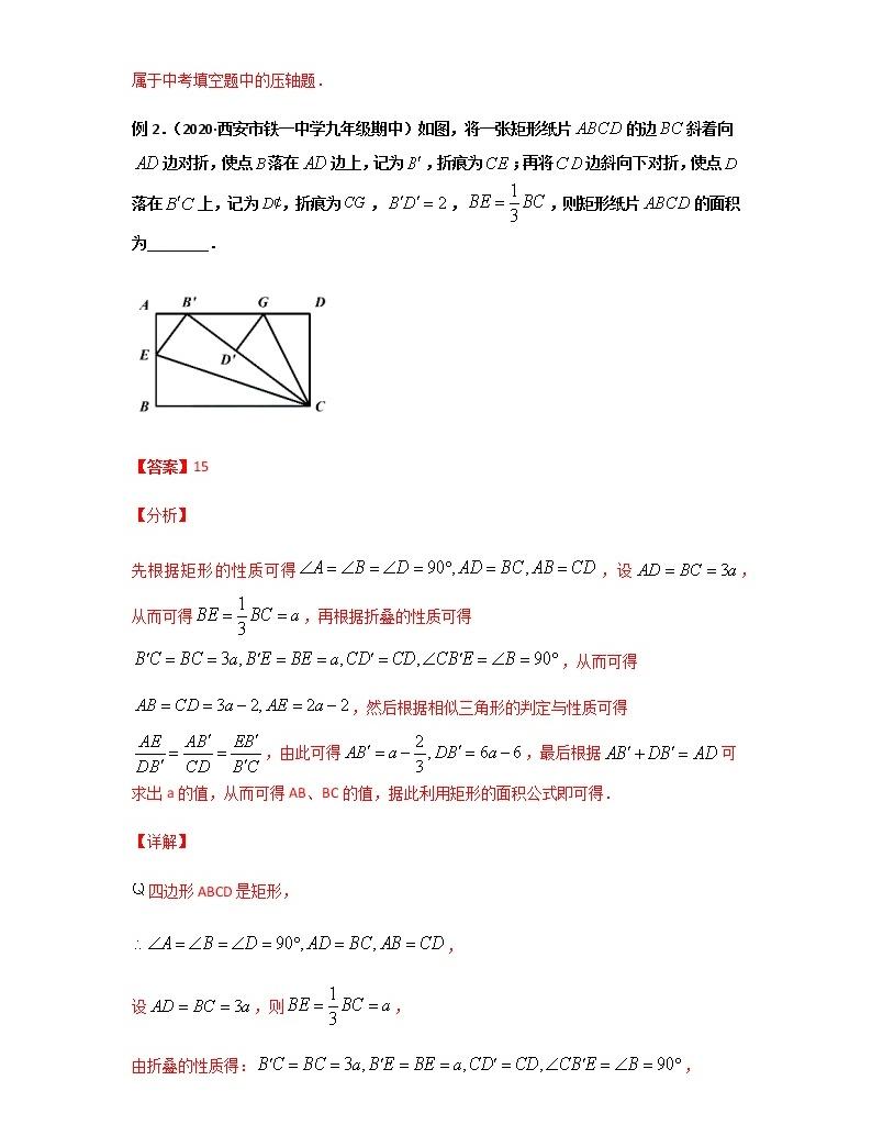專題59  實驗操作類問題(1)-2021年中考數學二輪復習經典問題專題訓練03