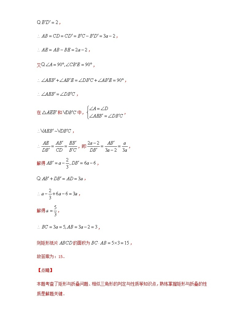 專題59  實驗操作類問題(1)-2021年中考數學二輪復習經典問題專題訓練04