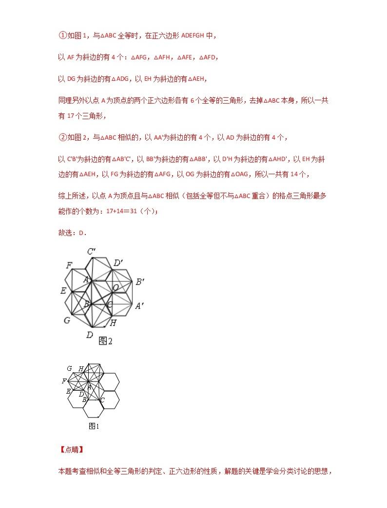 專題59  實驗操作類問題(1)-2021年中考數學二輪復習經典問題專題訓練02