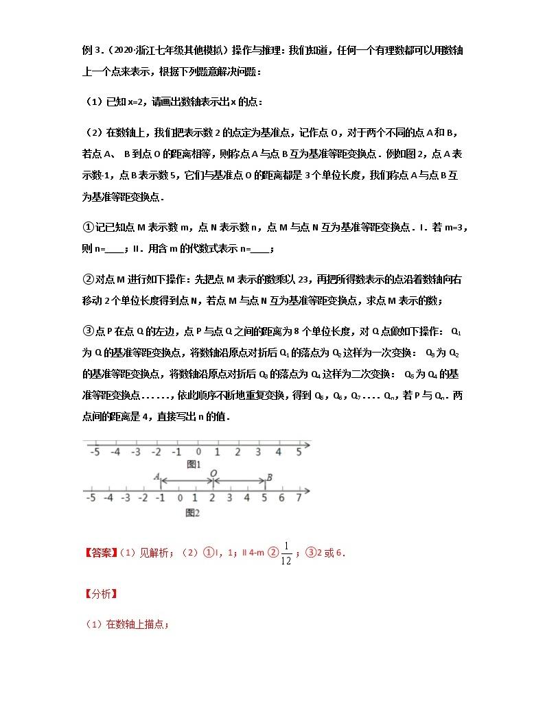專題59  實驗操作類問題(1)-2021年中考數學二輪復習經典問題專題訓練05