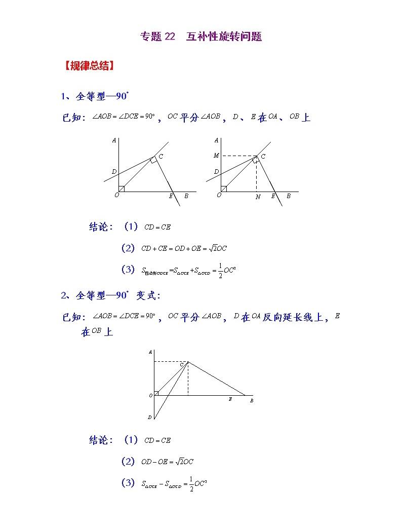 專題22  互補性旋轉問題-2021年中考數學二輪復習經典問題專題訓練01