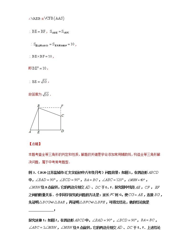 專題22  互補性旋轉問題-2021年中考數學二輪復習經典問題專題訓練05