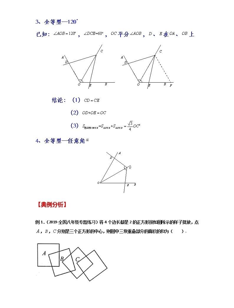 專題22  互補性旋轉問題-2021年中考數學二輪復習經典問題專題訓練02