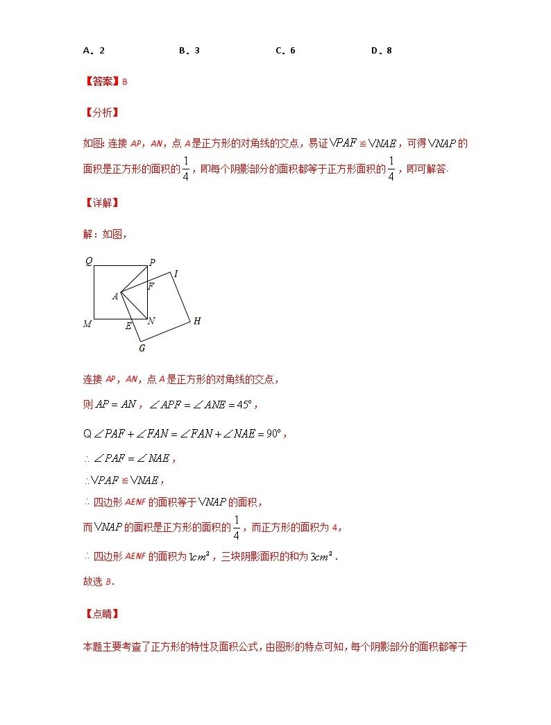 專題22  互補性旋轉問題-2021年中考數學二輪復習經典問題專題訓練03