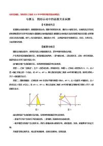 專題05 圖形運動中的函數關系問題-玩轉壓軸題,爭取滿分之備戰中考數學解答題高端精品