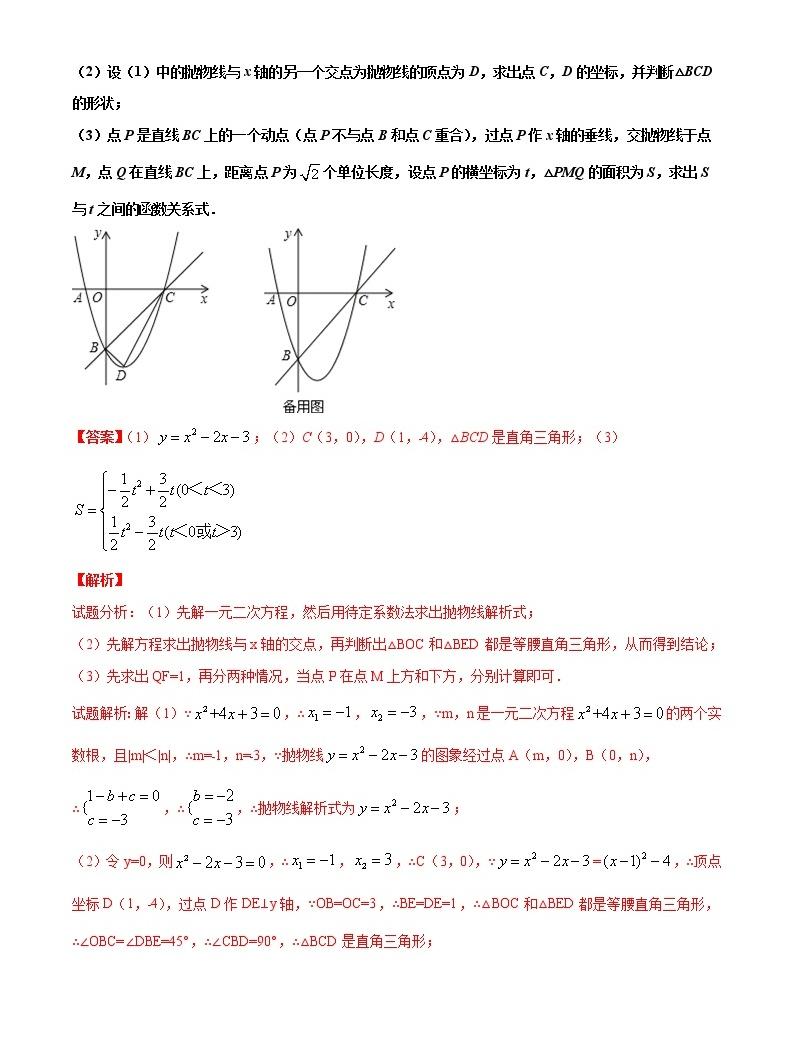 專題01 直角三角形的存在性問題-玩轉壓軸題,爭取滿分之備戰中考數學解答題高端精品02