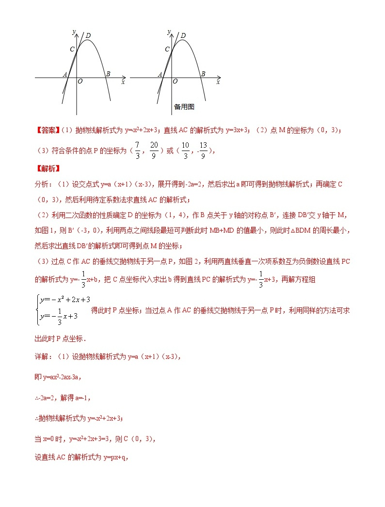 專題01 直角三角形的存在性問題-玩轉壓軸題,爭取滿分之備戰中考數學解答題高端精品04