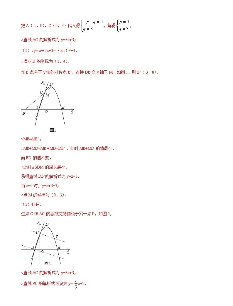 專題01 直角三角形的存在性問題-玩轉壓軸題,爭取滿分之備戰中考數學解答題高端精品05