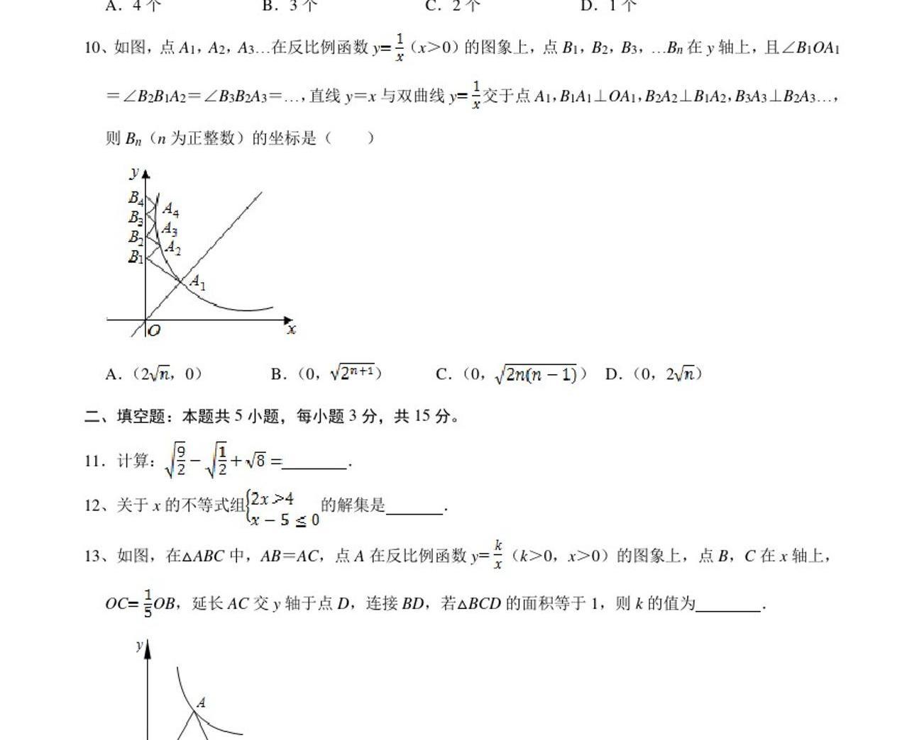 【兩套】2021年中考數學考前信息必刷卷(河南專用)(原卷版+解析版答案)PDF版03