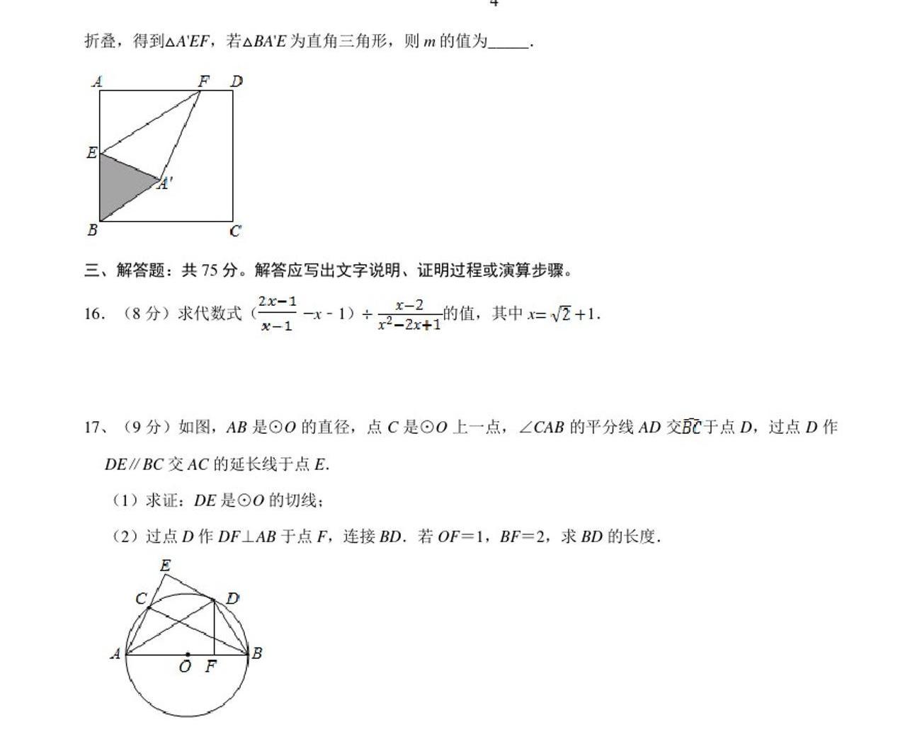 【兩套】2021年中考數學考前信息必刷卷(河南專用)(原卷版+解析版答案)PDF版04