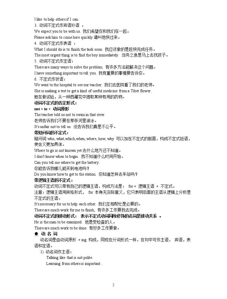 初中英语非谓语动词详解02