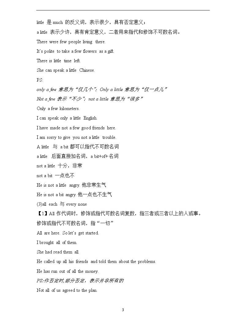 中考英语不定代词用法及练习(无答案)04