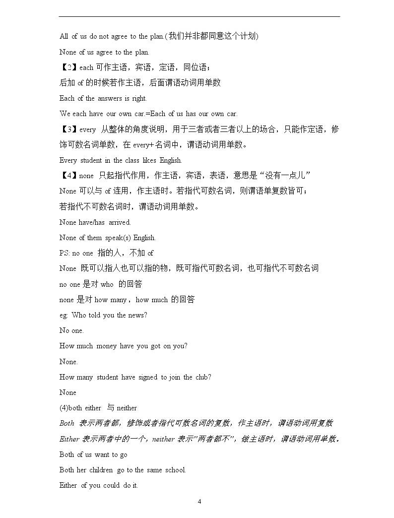 中考英语不定代词用法及练习(无答案)05