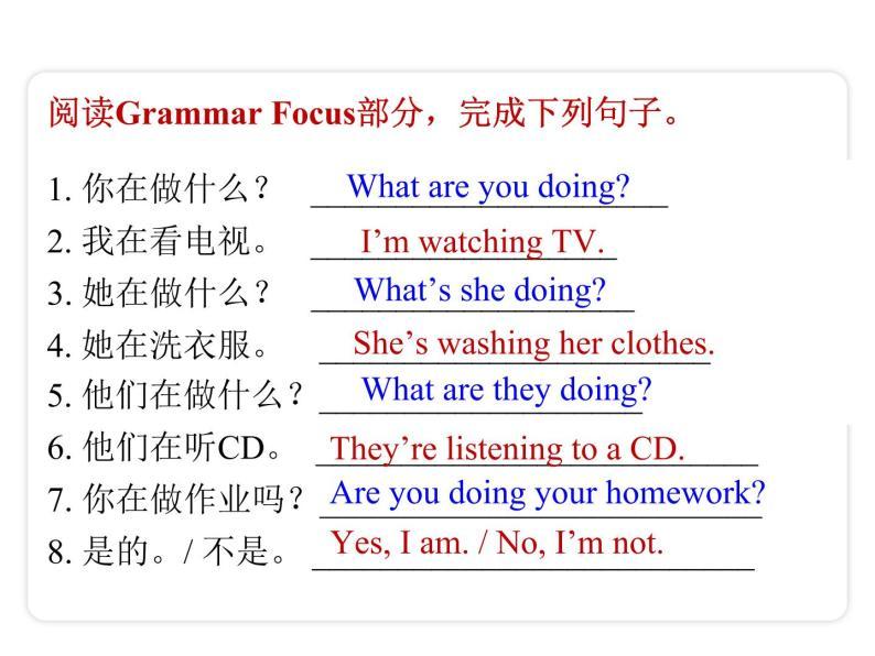 Unit 6 I'm watching TV Section A(Grammar Focus-3c)课件06