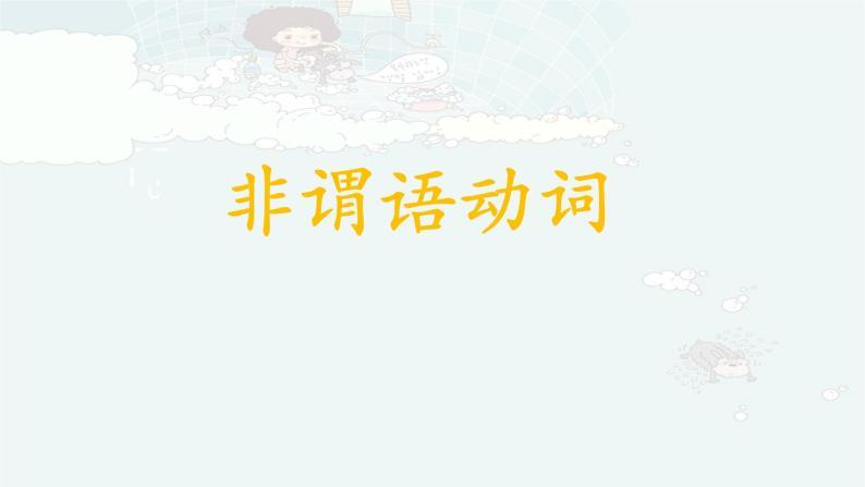 初中英语语法-非谓语动词01