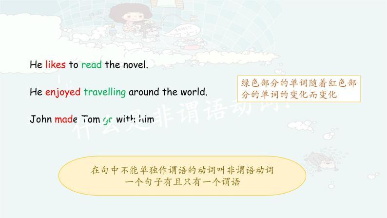 初中英语语法-非谓语动词02