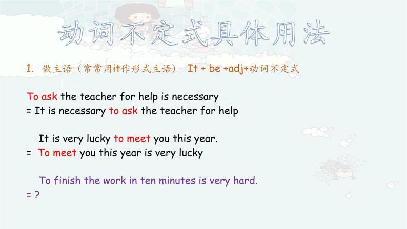 初中英语语法-非谓语动词05