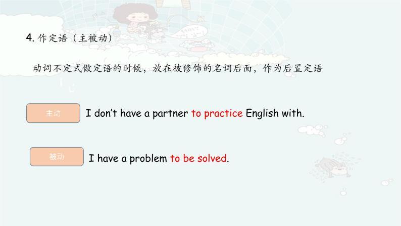 初中英语语法-非谓语动词08