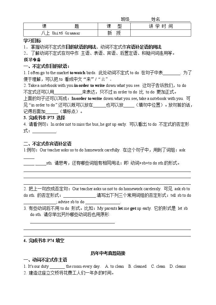 牛津译林英语八年级上册 unit6 Grammar 学案(无答案)01