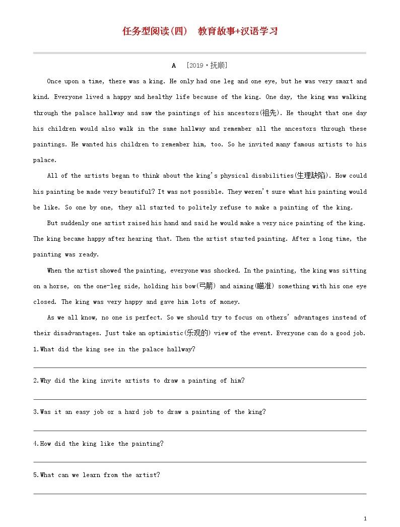 2020中考英语复习方案第03篇任务型阅读04教育故事+汉语学习试题01