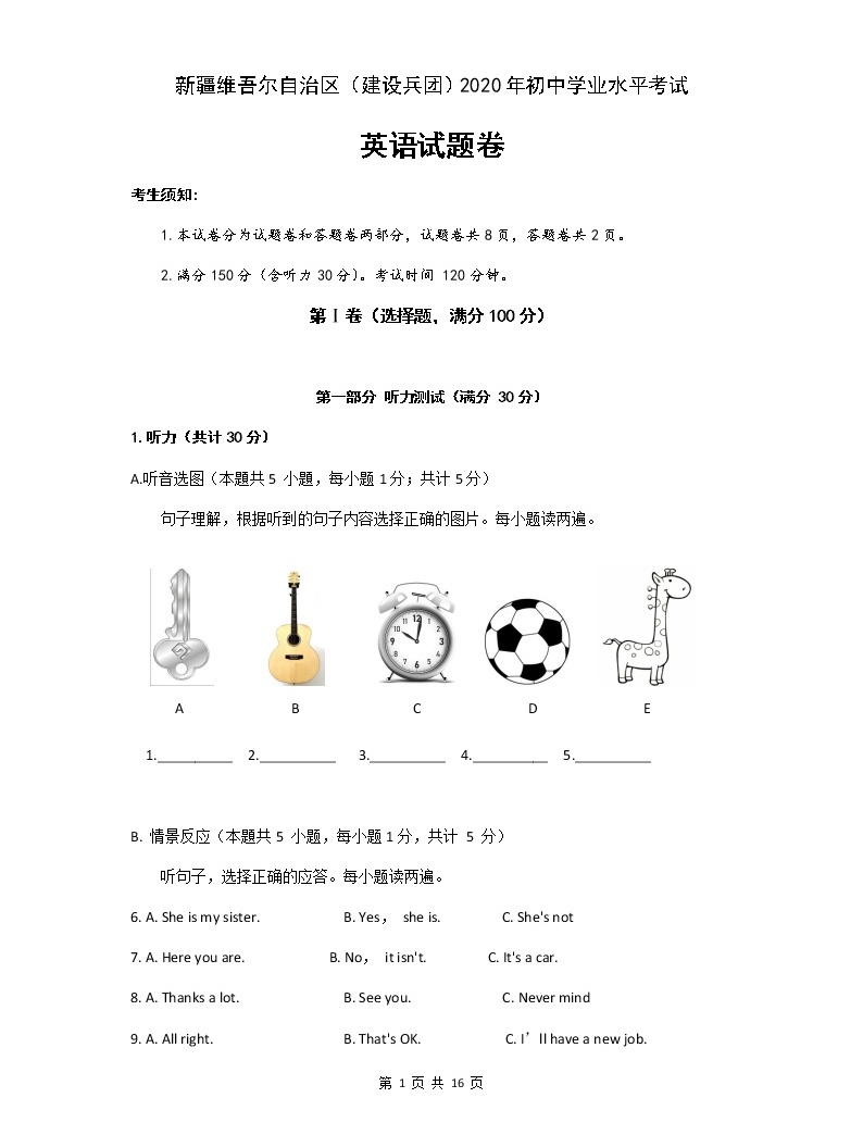 2020年新疆维吾尔自治区(建设兵团)中考英语试卷(含听力音频、答案)01