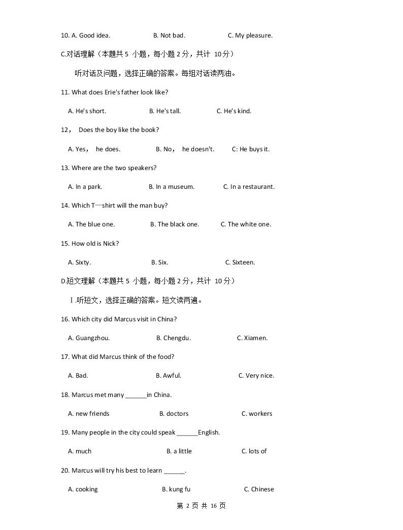 2020年新疆维吾尔自治区(建设兵团)中考英语试卷(含听力音频、答案)02