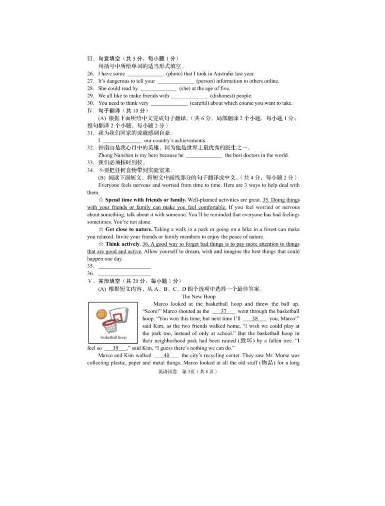 2020年辽宁阜新中考英语试卷及答案03
