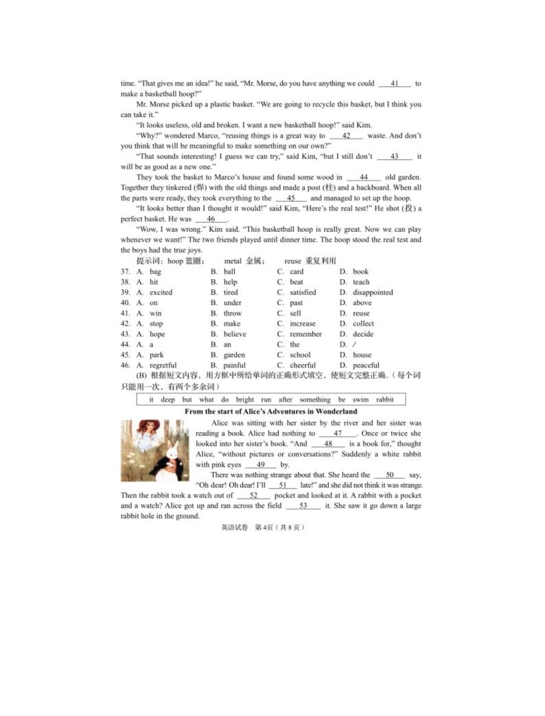2020年辽宁阜新中考英语试卷及答案04