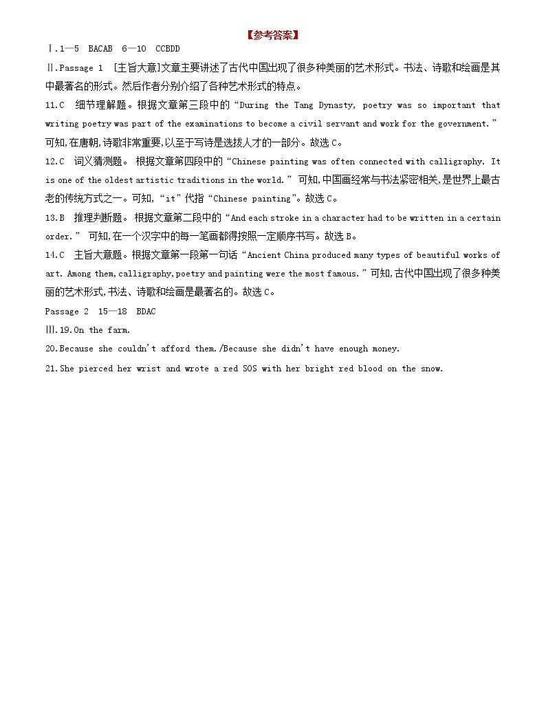 安徽专版2020中考英语复习方案速测05完形填空+阅读理解B+C+回答问题试题人教新目标版05