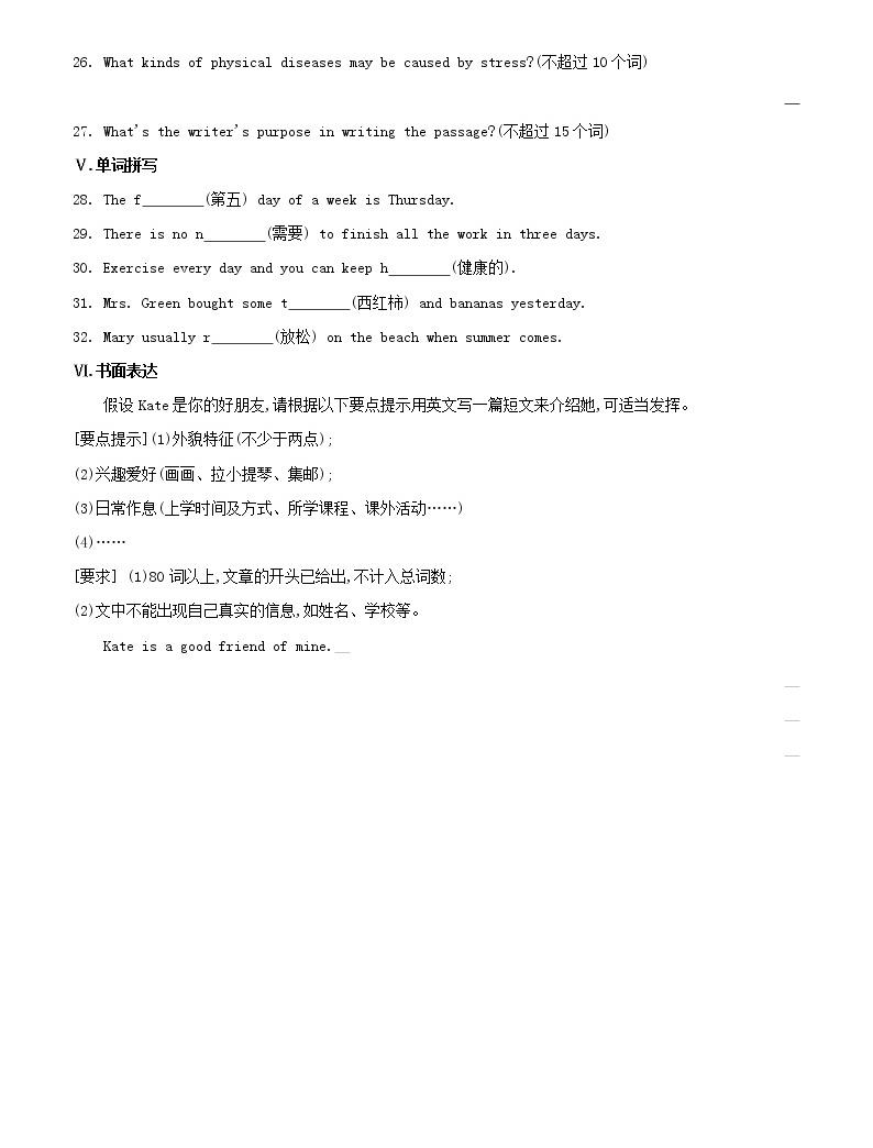安徽专版2020中考英语复习方案第一篇教材考点梳理课时训练02Units5_9七上试题人教新目标版05
